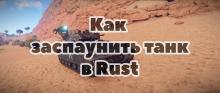 Как заспаунить танк в Rust