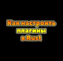 Как настроить плагины в Rust