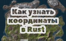 Как узнать координаты в Rust
