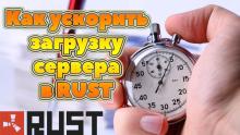 Как ускорить загрузку сервера в Rust