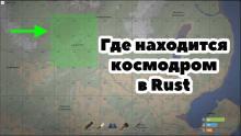 где находится космодром в Rust