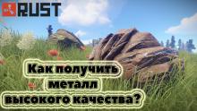 Rust Как получить металл высокого качества