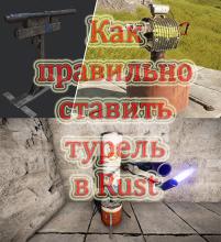 Rust - Как правильно ставить турель