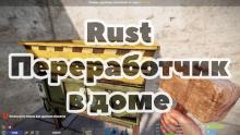 Rust переработчик в доме