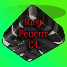 Rust рецепт С4
