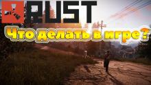 Rust что делать в игре