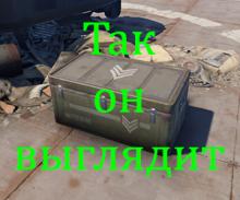 Rust элитный ящик