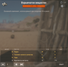 Как сделать взрывчатое вещество в Rust