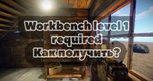 Workbench level 1 required Rust как получить